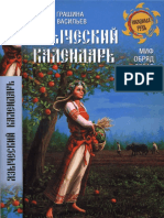 Языческий Календарь, Миф, Обряд, Образ, Грашина М.Н., 2013