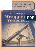 Suhorukih_Mikroskop_i_teleskop_978_5_4460_8837_9