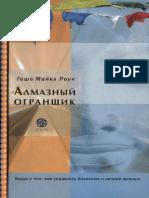 Г.М.роуч - Алмазный Огранщик