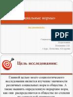 Pokhilenko Sots Issledovanie