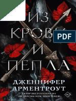 Armentrout Krov i Pepel 1 Iz Krovi i Pepla.631153.Fb2