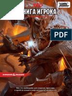 5e Players Handbook - Книга Игрока RUS