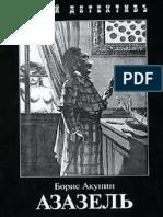 Azazel PDF