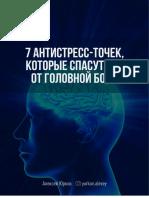 Антистресс_точки