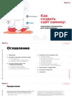 e Book Kak Sdelat Sayt Samomu Poshagovoe Rukovodstvo Dlya Gumanitariev