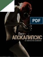[AE101] Постапокалипсис