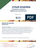 Проектный конвейер - тренинг Директор по развитию