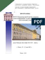 Programma_konferencii_NS_2021