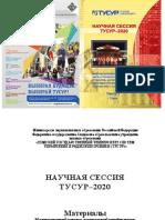 2020-1 НС ТУСУР FEWM-2020-0040