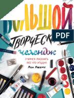 Большой Творческий Челендж. Учимся Рисовать Все Что Угодно ( PDFDrive )
