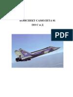MiG 31 КОНСПЕКТ САМОЛЕТА ИЗД 01 По С и Д. Tehniceskoe opisanie