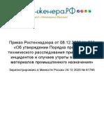 Prikaz Rostehnadzora Ot 08122020 N 503 (1)