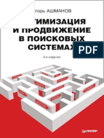4.Ашманов И.С. - Оптимизация и Продвижение в Поисковых Системах