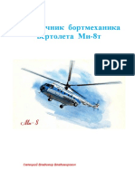 Spravochnik bortmekhanika vertolyota Mi-8T ,Seletskiy v v 2019