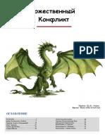 DnD Prikluchenia for novyh igrocov rus 3
