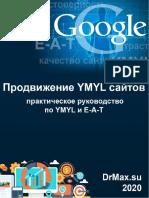 DrMax_Практическое_руководство_по_YMYL_и_E_A_T_v_1_34