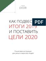 Plan_2020