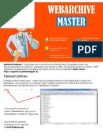 WebArchiveMaster