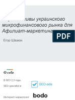 Перспективы украинского микрофинансового рынка для Афилиат-маркетинга _ Findatech _ 29.03.2019 (1)
