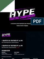 Hype FC КП (1)