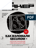 Хакер 2015 08(199)