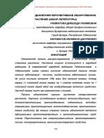 polyn-odnoletnyaya-perspektivnoe-lekarstvennoe-rastenie-obzor-literatury