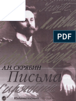 А. Н. Скрябин. Письма (сост. и ред. А. В. Кашперова, 2003)