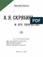 Гунст Е. Скрябин и Его Творчество (1915)