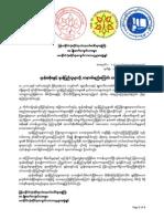 The Statement No-3-2011 of ABMA+88GS+ABFSU_Bur-2
