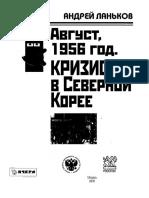 (История сталинизма) Ланьков А. - Август, 1956 год. Кризис в Северной Корее-РОССПЭН (2009)