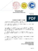 Letter of ABMA, ABFSU, and 88 Generation Students to the People and Government of Japan