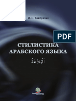 Баляга На Русском Языке И Хайбуллин