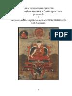 13й Крмапа Серкьем и Догпа Сингхамукхи