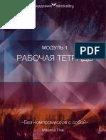 BKS Module1 Workbook 2