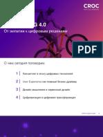 CDIxHSE-Consulting40-DesignThinking-LQ