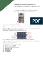 master-1800-ups-programming-manual