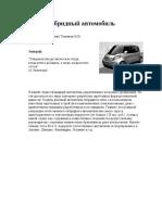 464379643 Токмаков Н М Гибридный Автомобиль PDF