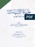hayat e anbiya (behqi)