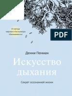 Iskusstvo Dyixaniya 10-7-17