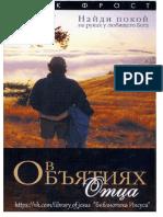 V Obyatiakh Ottsa