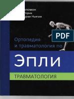 EPLI Travmatologia Tom2 Compressed