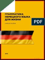 Грамматика_немецкого