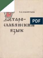 Г. А. Хабургаев. Старославянский Язык