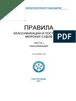 Правила Классификации и Постройки Морских Судов Часть 1 2021