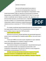 Выбор Конструкционных Материалов (Говрилов, Боярский)