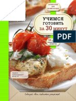Байжанова А. (Отв.ред.) - Учимся Готовить За 30 Минут (Кулинария Для Начинающих) - 2015