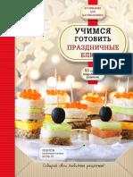 Байжанова А. (Отв.ред.) - Учимся Готовить Праздничные Блюда (Кулинария Для Начинающих) - 2015