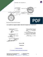 Tekhnologicheskii Reglament Po Ustroistvu Gidroizolyatsii Tonnelei Material