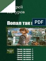 Avidreaders.ru Popal Tak Popal Geksalogiya Si