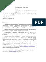 ГОСТ Р 57680-2017 Руководство использования КС в СМК